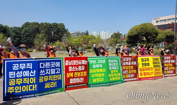 민주노총 공공연대노동조합대전본부 충남대공무직지회는 8일 오전 충남대 본부 앞에서 기자회견을 열어 총파업을 선언했다.