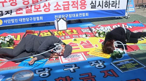 대한당구장협회 소속 회원들이 8일 오전 서울 영등포구 국회 앞에서 기자회견을 진행했다.