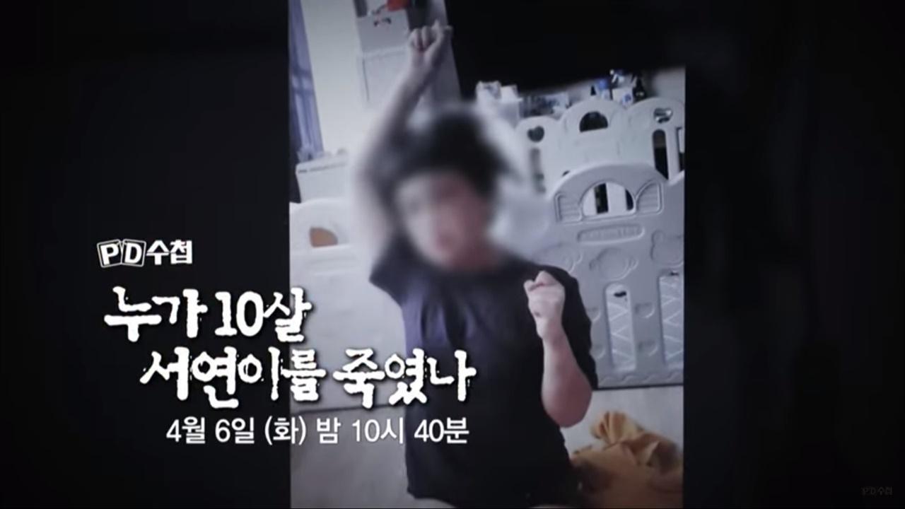 MBC <PD수첩>의 한 장면