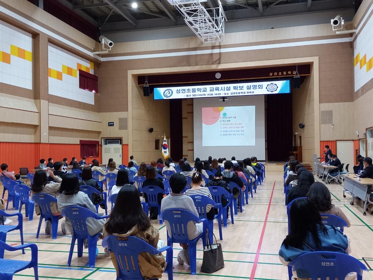 서산교육지원청이 8일 2회에 걸쳐 성연초 교육시설 확보 계획에 대한 설명회를 개최했으나 학부모들의 바람과는 동떨어진 계획안이 나와 한숨만 깊어지게 됐다.