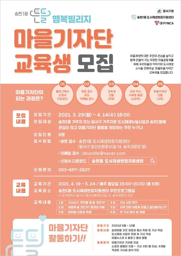 송현1동 마을기자단 모집 포스터.