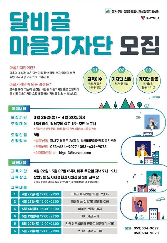 상인3동 마을기자단 모집 포스터.