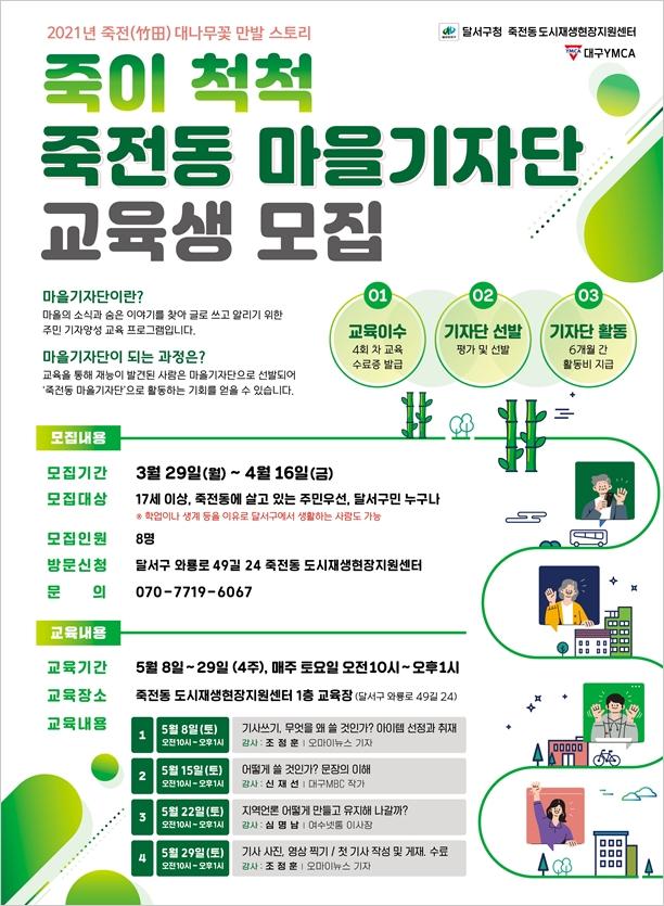 죽전동 마을기자단 모집 포스터.