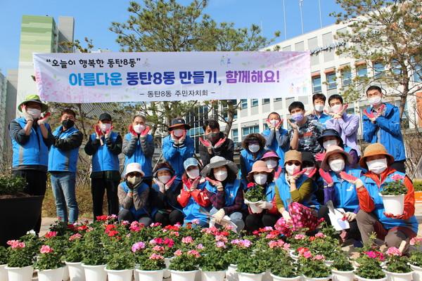 지난 6일 식목일 기념 제라늄 화분 식재에 참여한 동탄 8동 주민과 동직원이 기념사진을 찍었다.
