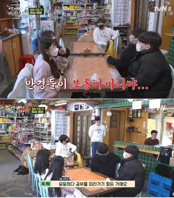 지난 8일 방영된 tvN '어쩌다 사장'의 한 장면.