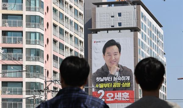 오세훈 서울시장이 임기를 시작한 8일 서울 은평구 한 아파트 외벽에 선거 현수막이 걸려 있다.
