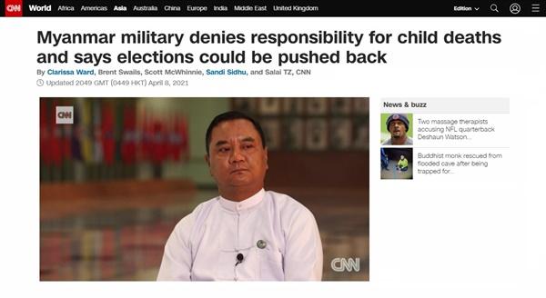 미얀마 군부 대변인 조 민 툰 준장의 CNN 인터뷰 갈무리.