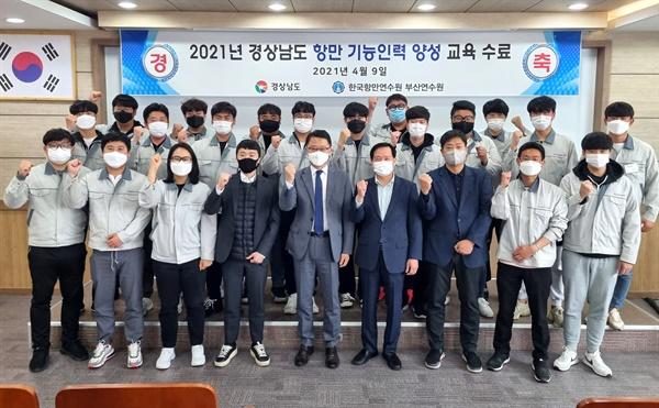 9일 한국항만연수원 부산연수원에서 열린 '2021년 항만 기능인력 양성 과정 수료식'.