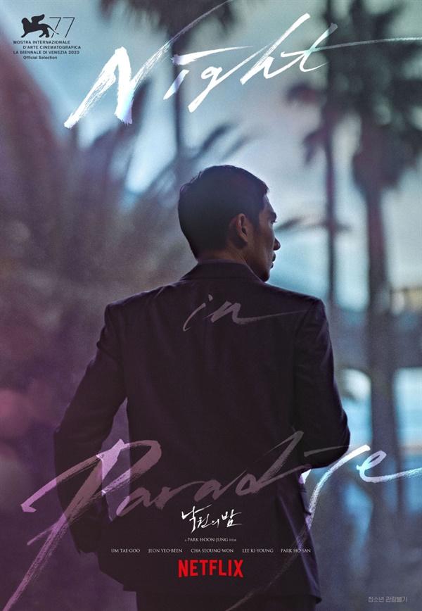 영화 <낙원의 밤> 포스터