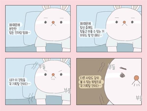 쇼쇼 작가 <아기 낳는 만화> 중 일부.