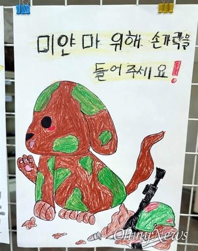 경기 용천중 학생이 그린 '세 손가락 든 강아지'.