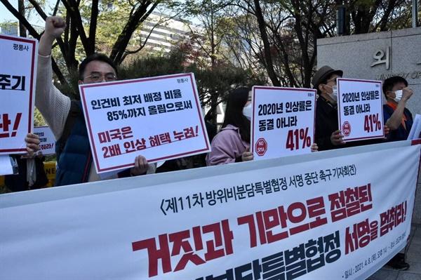 협정 서명식 규탄하는 평통사 회원들 11차 방위비분담특별협정 서명이 열린 4월 8일, 외교부 정문에서 '거짓과 기만으로 점철된 11차 협정 서명을 멈춰라'라며 규탄