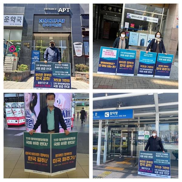 방위비분담금 비준 거부를 촉구하는 평통사 회원들 서울, 부산, 광주, 인천 등 주요 도시에서 국회 비준 거부를 촉구하는 시위가 이어지고 있다.