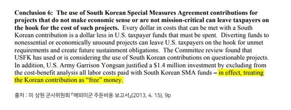 미 상원 군사위원회 자료 심지어 미 의회마저 주한미군이 한국의 방위비분담금을 '공돈' 취급하고 있다고 지적한 바 있다.