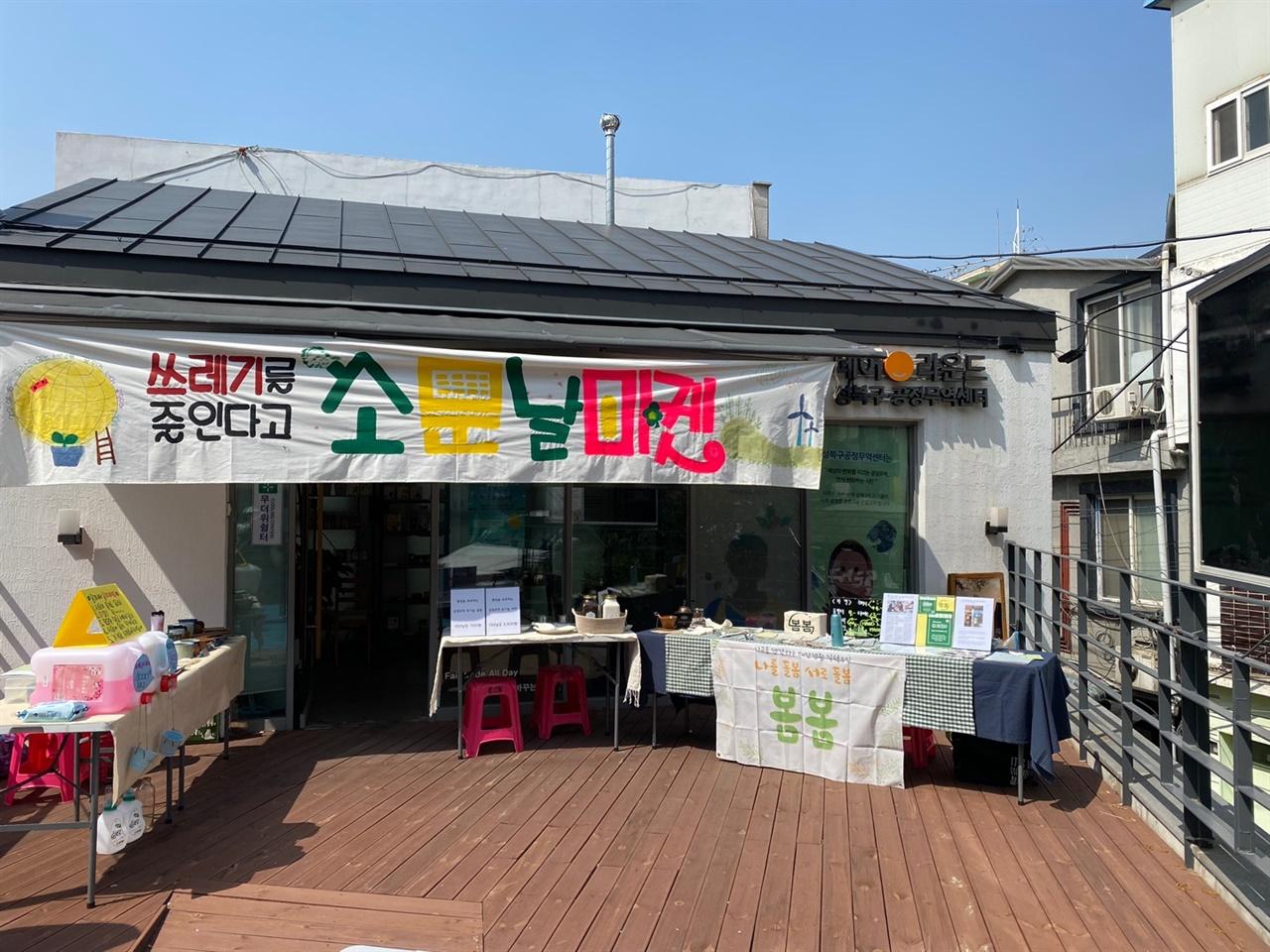 소문날 마-켓 전경 성북구 공정무역센터에서 열렸다.