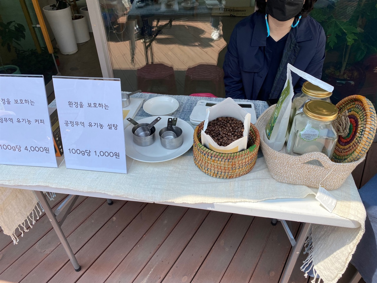 """""""성북구 공정무역센터""""에서 공정무역 유기농 커피와 설탕 판매 공정무역 제품의 소분 판매"""