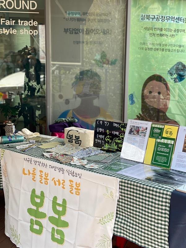 '봄봄'의 대안생활용품 소개 코너 친환경 재료를 사용한 제품 소개