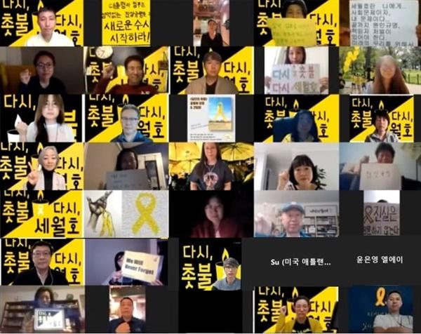 <당신의 사월> 공동체 영화상영회 및 간담회 참석자들 4.16해외연대가 주최한 영화상영회와 세월호가족 해외동포 간담회