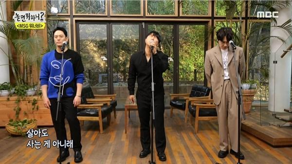 MBC <놀면 뭐하니?> 한 장면.