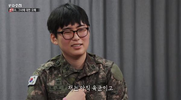 지난 13일 방송된 < PD수첩 > '변희수, 그녀에 대한 오해' 편의 한 장면
