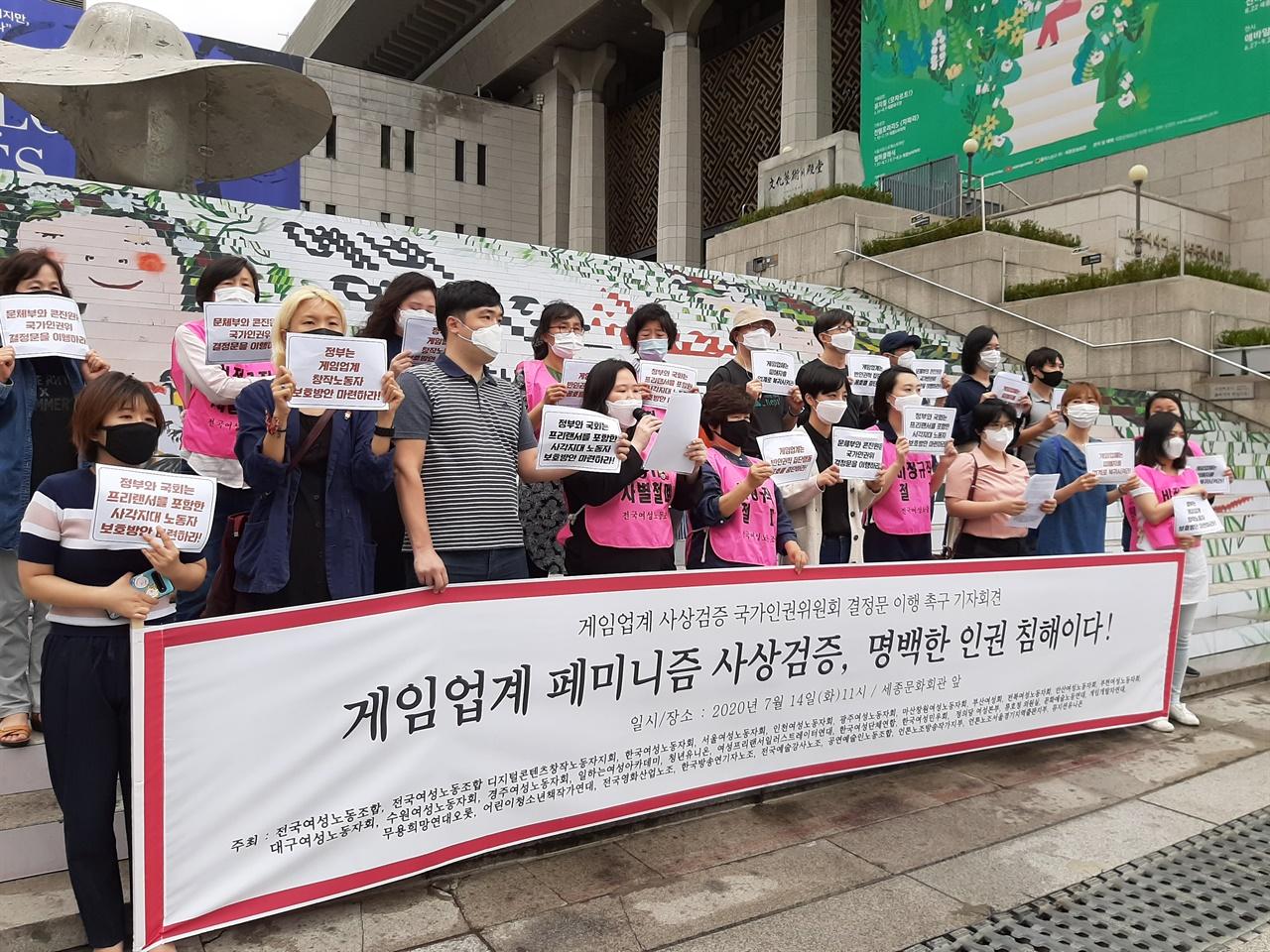 2020년 7월 14일 전국여성노동조합 디지털콘텐츠창작노동자지회 및 노동, 시민단체들이 게임업계 사상검증 국가인권위원회 결정문 이행을 촉구하는 기자회견을 진행하였다.