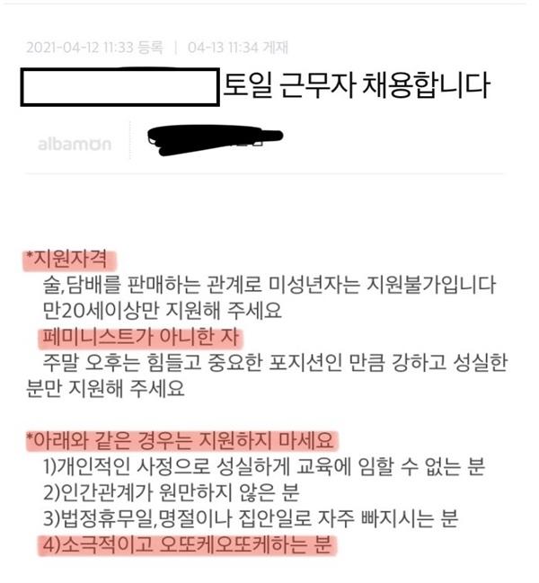 """최근 논란이 된 편의점 채용공고 지난 13일 """"페미니스트가 아닌 자""""를 지원조건으로 건 편의점 모집공고가 올라왔다. 논란이 된 이후 해당 공고는 삭제되었다."""