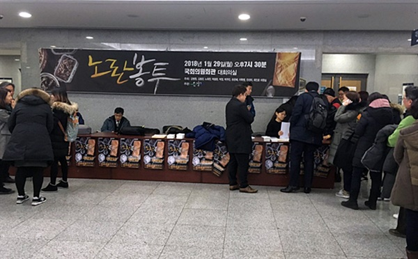 2018년 1월 29일 국회에서 연극 <노란봉투> 공연이 열렸다. 공연 뒤 노회찬은 인권운동가 박래군(손잡고 운영위원) 사회로 진행된 입법토크에 함께 했다.