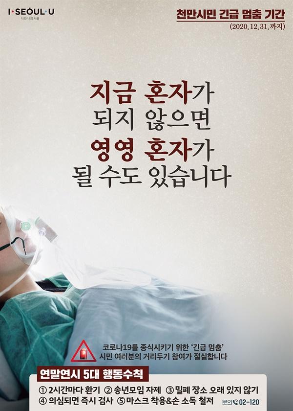 서울시가 만든 코로나 대응 홍보용 포스터
