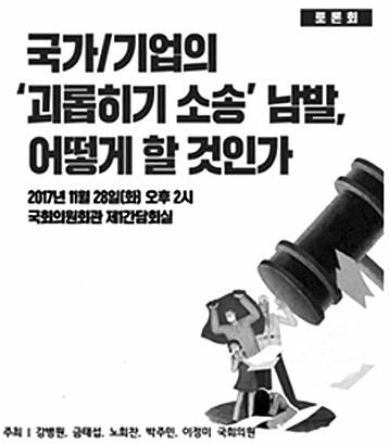 2017년 11월 28일 국회의원회관강병원·금태섭·노회찬·박주민·이정미 의원실이 공동주최한 '국가·기업의 괴롭히기 소송 남발, 어떻게 할 것인가' 토론회.