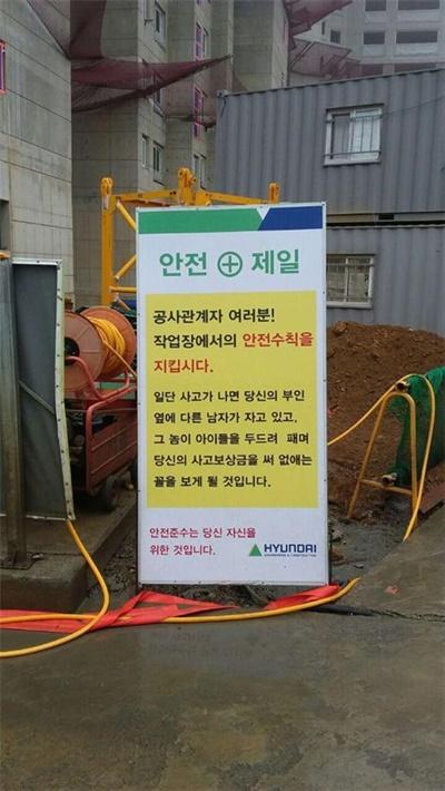 2017년 현대건설 대구 힐스테이트 아파트 현장 광고판