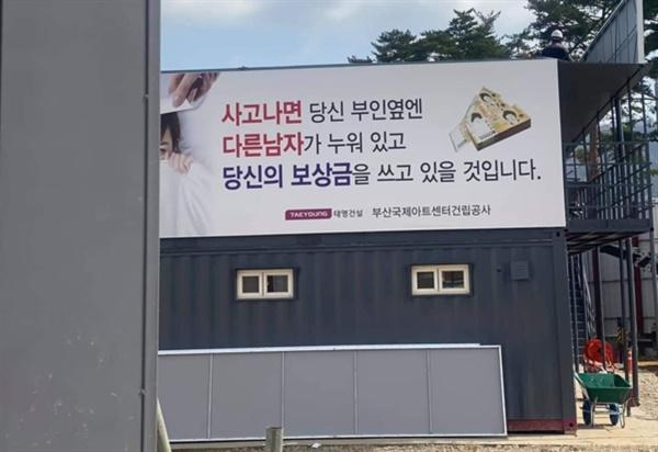 2021년 태영건설 부산국제아트센터 현장 광고판
