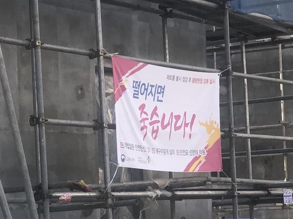 한 건설 현장에 배치된 '떨어지면 죽습니다!'라는 광고판