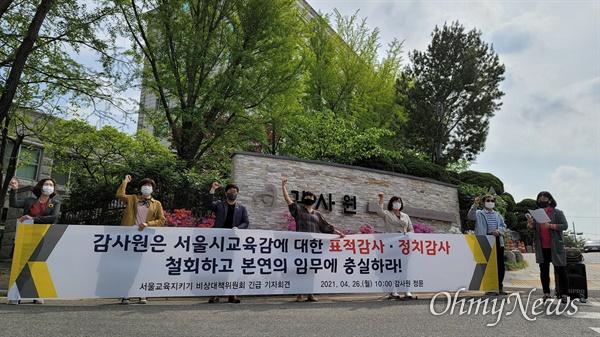 26일 오전 진보적인 교육단체들이 감사원 앞에서 기자회견을 열고 있다.