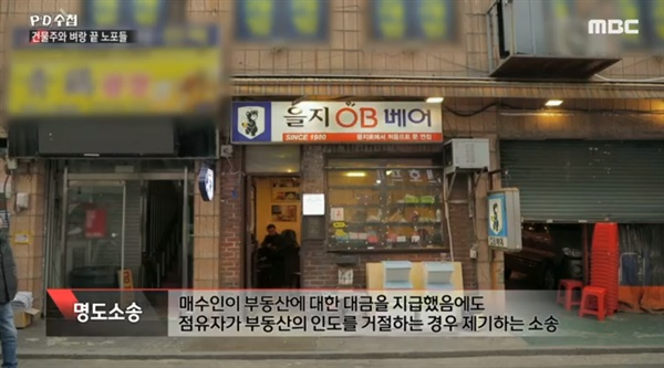 MBC < PD수첩 >은 지난 20일, 생존 전쟁 1부 '건물주와 벼랑 끝 노포들'편 한 장면.