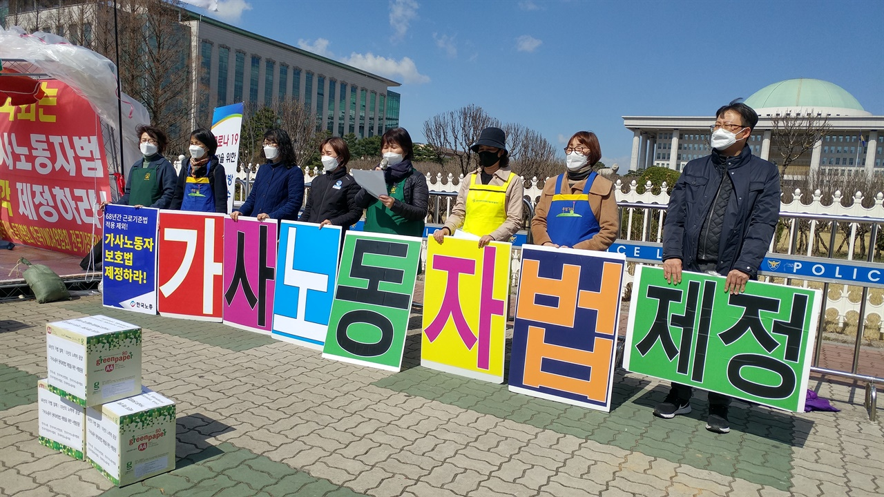 3월 23일 국회의사당 앞에서 가사노동자법 제정을 촉구하며 기자회견과 피켓 시위를 했다.