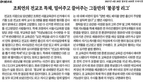 <조선일보> 4월 26일자 사설