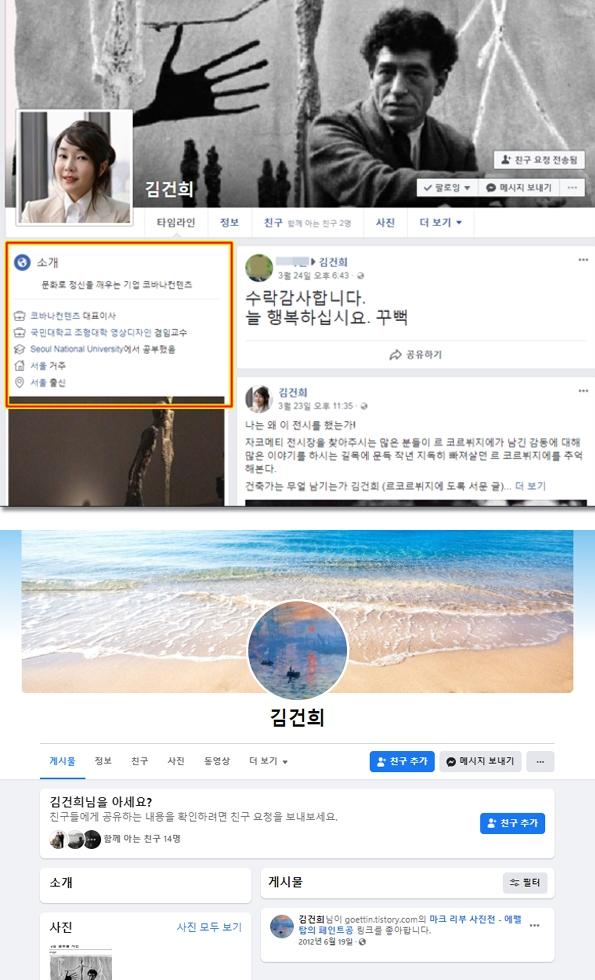김건희 코바나콘텐츠 대표의 페이스북 학력.경력 정보 삭제 전(위)과 후(아래).