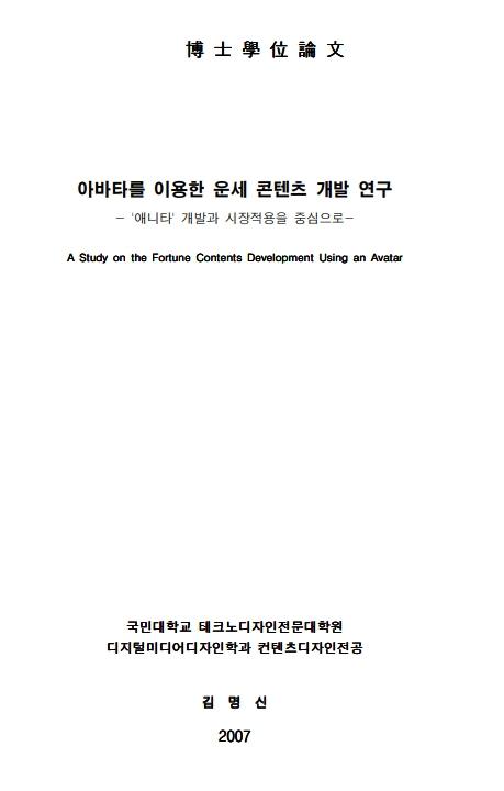 김건희 코바나콘텐츠 대표의 국민대 박사학위 논문. 논문주제가 '운세 콘텐츠'라는 점이 눈에 띈다.
