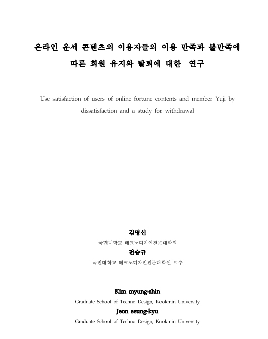 김건희 코바나콘텐츠 대표가 박사학위 취득 전에 <한국디자인포럼>에 쓴 학술논문. 논문의 제목 가운데 '유지'를 'Yuji'라고 번역한 점이 눈에 띈다.