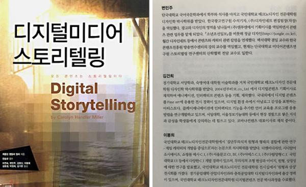 김건희 코바나콘텐츠 대표가 공동번역자로 참여한 <디지털 미디어 스토리텔링>의 표지와 공동번역자 소개.