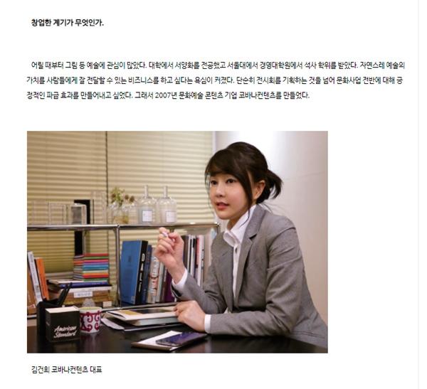 """김건희 코바나콘텐츠 대표는 지난 2015년 3월 <동아비즈니스리뷰>와 한 인터뷰에서 """"대학에서 서양화를 전공했고 서울대 경영대학원에서 석사학위를 받았다""""라고 자신을 소개했다."""