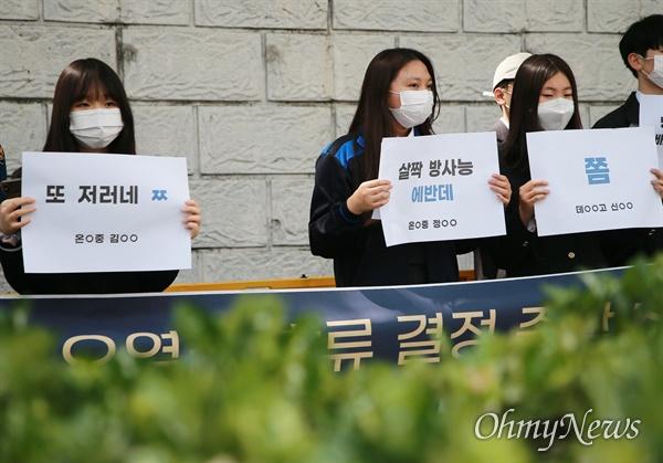 28일 부산 일본영사관 앞에서 일본 후쿠시마 오염수 방류 결정 철회를 요구하는  청소년 337명의 선언이 발표되고 있다.