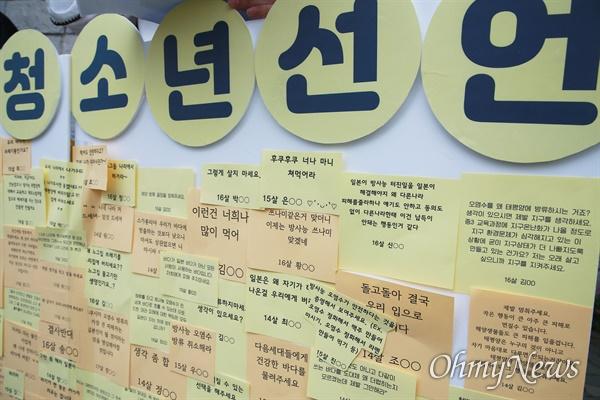 """""""오염수 방류 결정 철회"""" 청소년들의 선언 28일 부산 일본영사관 앞에서 부산지역 청소년들이 일본 정부의 후쿠시마 오염수 방류 결정 철회를 요구하는 337명 선언을 발표하고 있다."""