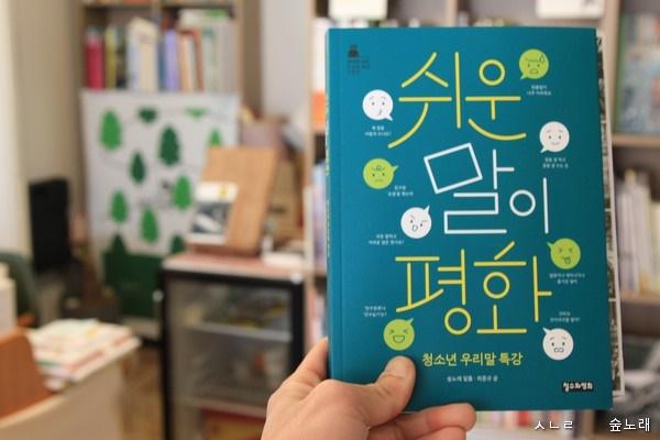 경북 구미 마을책집 <그림책산책>에서.