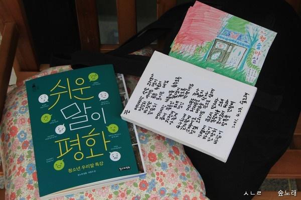 경북 포항 <리본책방>에서. 새로 낸 책을 들고 포항 이웃님한테 찾아가서 드리며 노래꽃(동시)도 한 자락 써 보았다.
