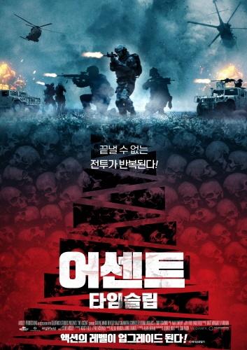 <어센트: 타임슬립> 영화 포스터