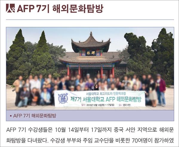 김건희 코바나콘텐츠 대표는 지난 2010년~2011년에 서울대 경영전문대학원 EMBA와 AFP(최고지도자 인문학과정)을 다녔다. 사진은 김 대표를 포함해 서울대 AFP 7기생들이 중국을 방문한 뒤 찍은 사진이다.