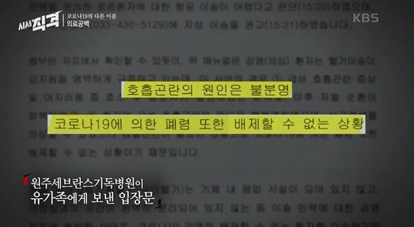 지난 23일 방송된 KBS <시사직격> '코로나19의 다른 이름, 의료공백' 편의 한 장면