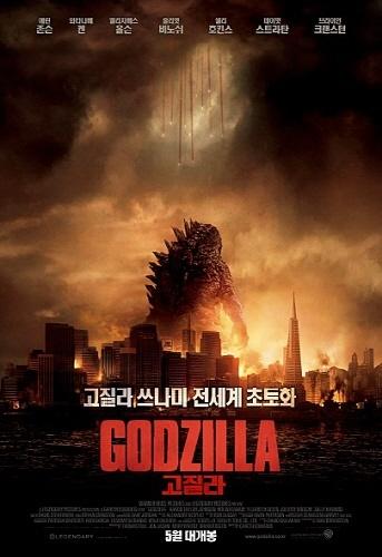 <고질라> 영화 포스터