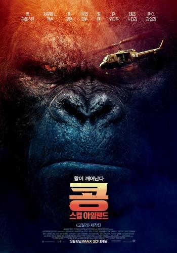 <콩: 스컬 아일랜드> 영화 포스터
